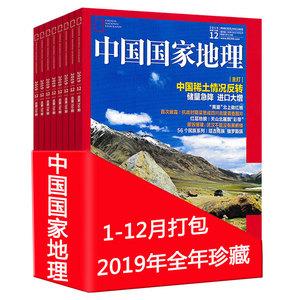 【全年珍藏共12本】中国国家地理12月