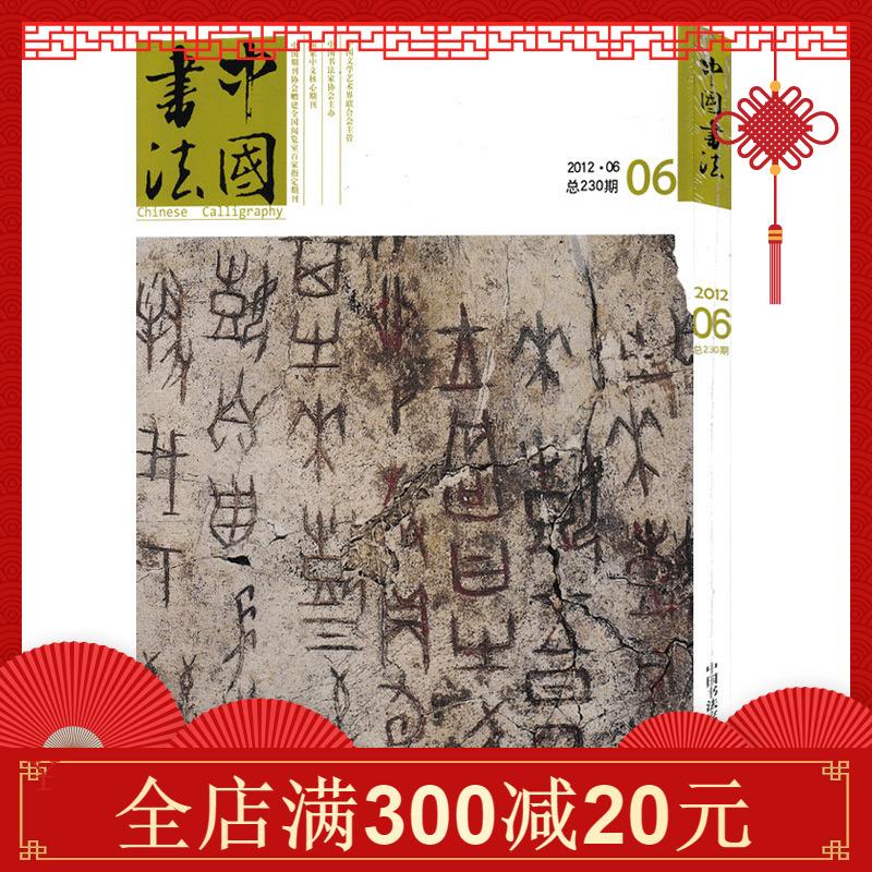 中国书法杂志 2012年6月号 总第230期 中国书法家协会主办 艺术美术绘画过期刊杂志