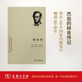林肯传(世界名人传记丛书)          【美】本杰明·P.托马斯            商务印书馆