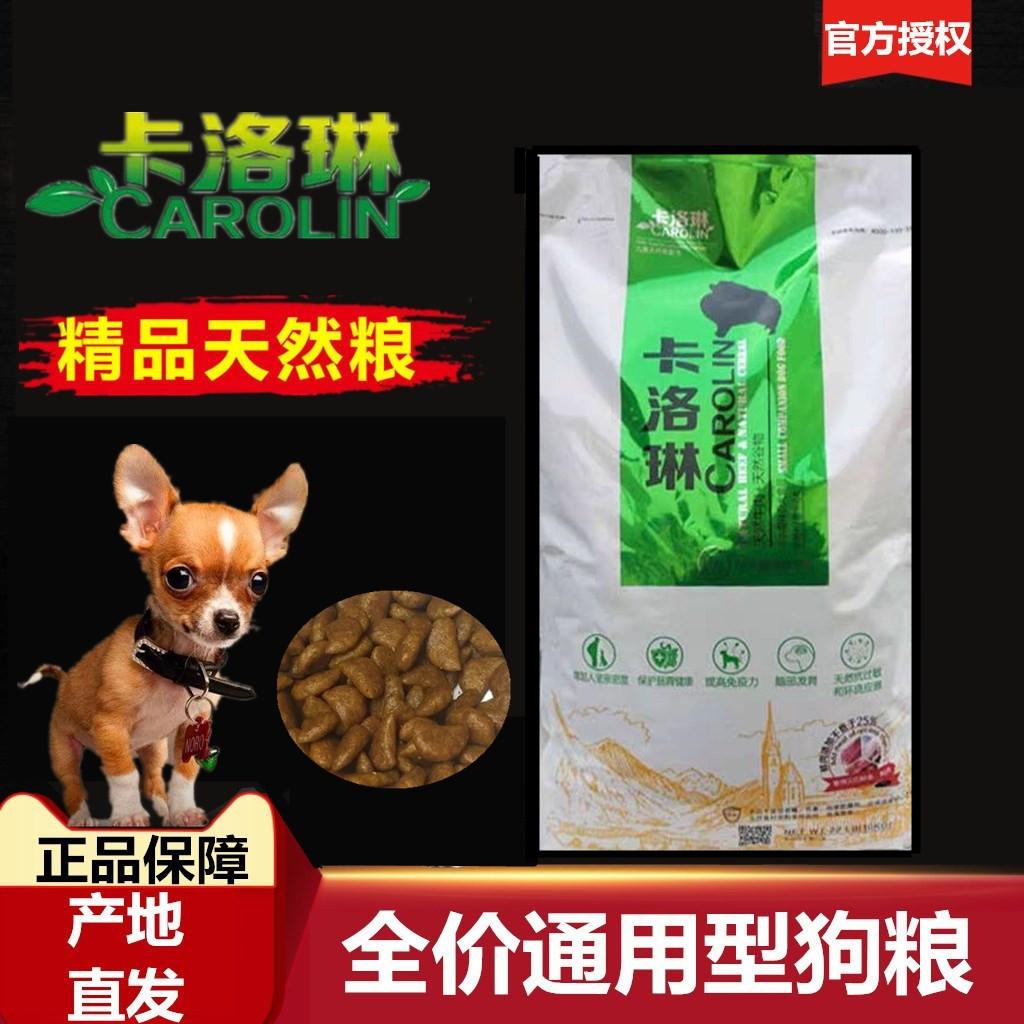 卡洛琳狗粮10kg20斤泰迪比熊贵宾博美雪纳瑞小型中型幼犬成犬包邮