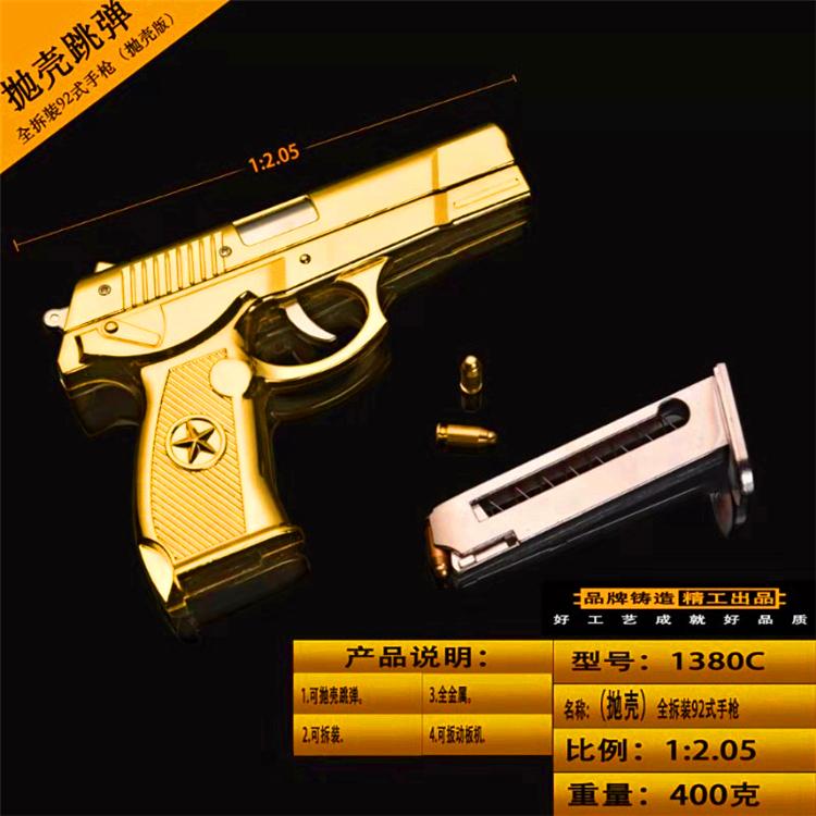合金精工模型绝地求生吃鸡炮弹壳沙漠之鹰玩具手枪可拆卸不可发射