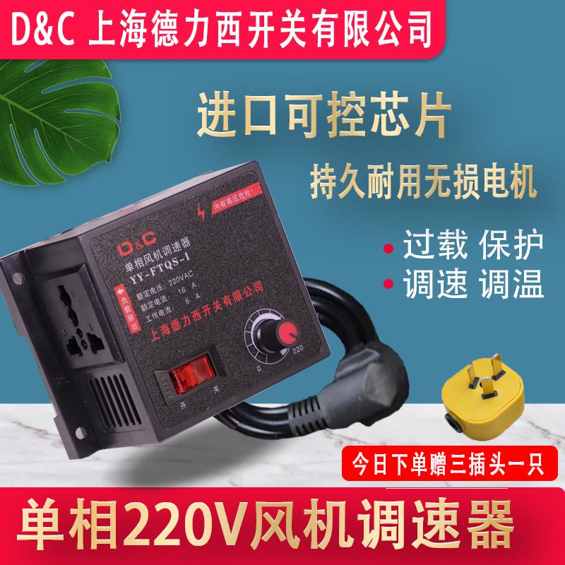 Регулятор скорости вентилятора Артикул 613494597566