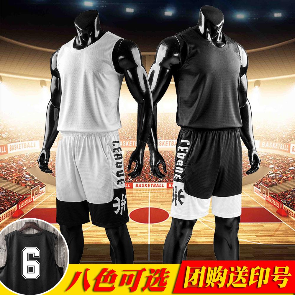篮球服套装定制夏季透气运动号球衣限8000张券