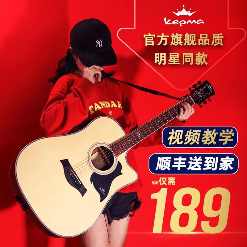 卡马吉他卡玛d1c41寸新手木吉他初学者女生男入门电箱民谣吉他