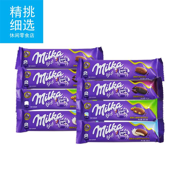 新品首发亿滋妙卡融情巧克力milka牛奶巧克力40克*8条多味特包邮