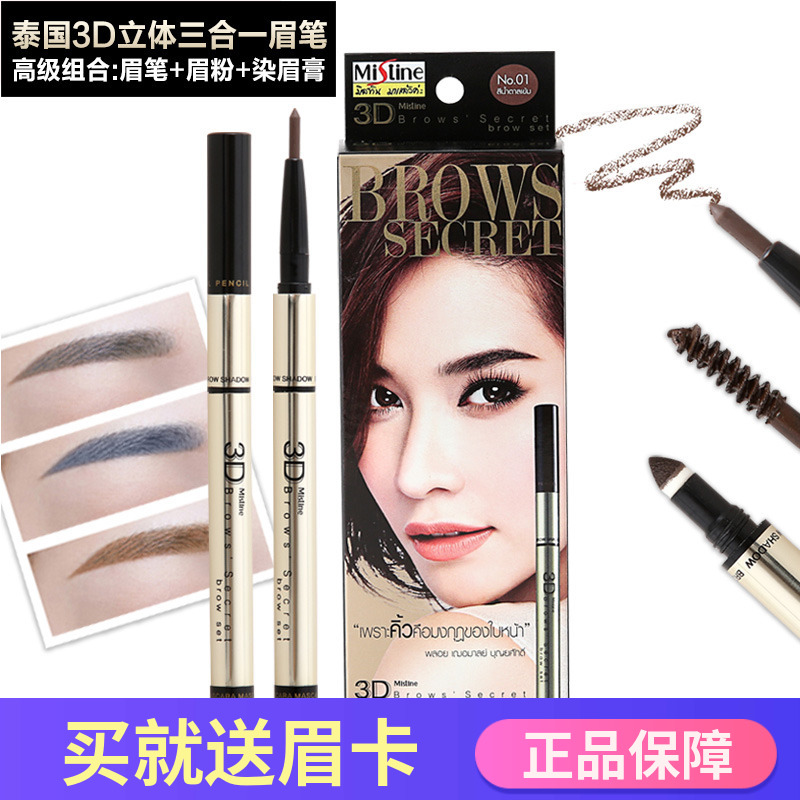 泰国Mistine3D套装眉笔眉粉染眉膏三合一持久一字眉正品防水防汗图片