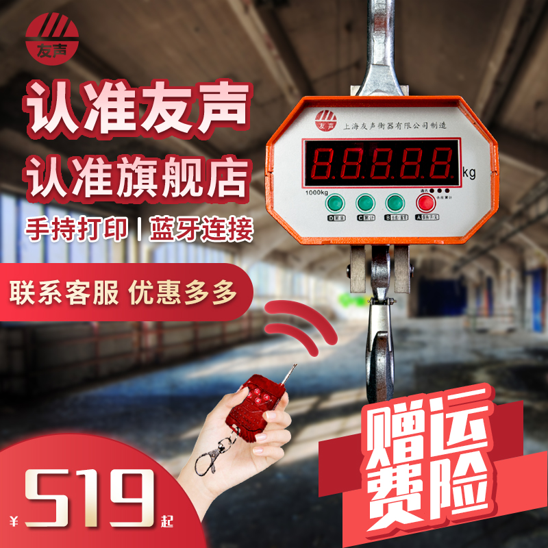 Shanghai Yousheng Printing Electronic Crane Scale 5t Wireless Bluetooth Large Crane Scale Red and Green Characters 3 Ton Crane Scale Hanging Structure Scale 10t