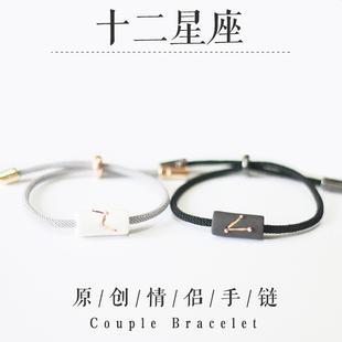 简约款 十二星座情侣手链一对男女学生韩版 森系小众设计感编织手绳