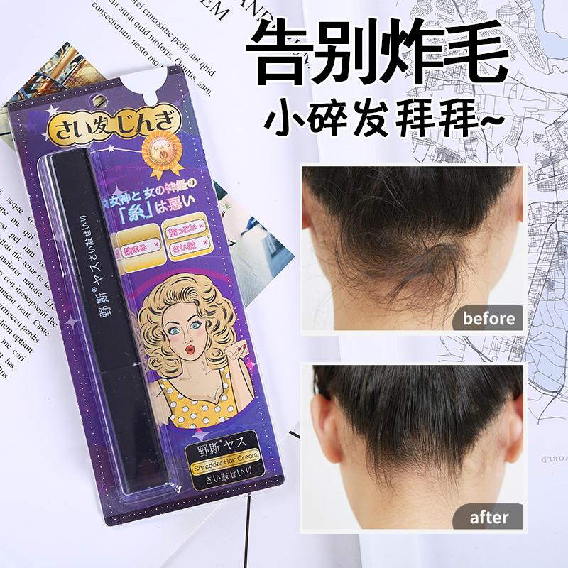 日本野斯碎发膏 小碎发神器女 刘海防毛躁儿童头发整理碎发刷(用4元券)