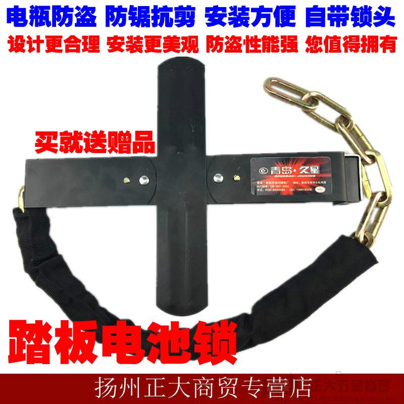 Почта пакет плюс ширина плюс грубый небольшой педаль электрический эму аккумуляторная батарея крест запереть аккумулятор запереть аккумуляторная батарея регулируемые противоугонные замки