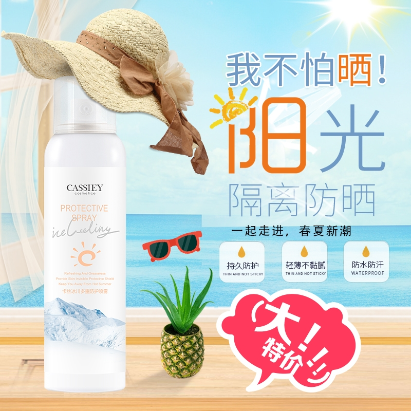 Cass glacier Sunscreen Spray is colorless, refreshing, non greasy and UV resistant. Li Jiaqi recommends boys and girls.