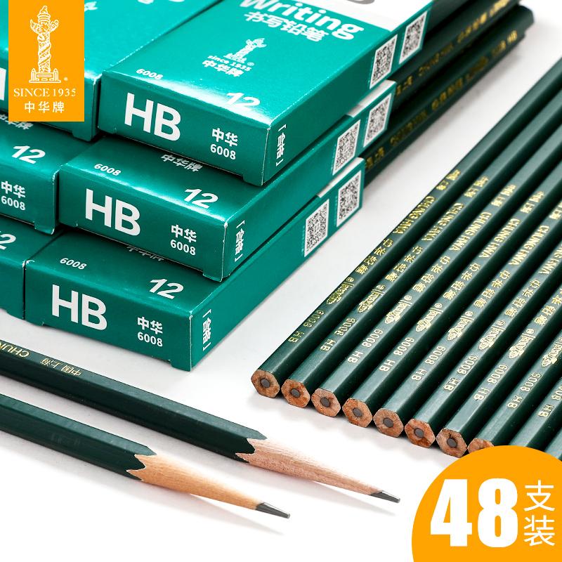 正品中华牌铅笔 原木六角HB铅笔 幼儿园写字2H铅笔无毒 小学生考试用2b铅笔 儿童美术素描绘图画48支套装文具