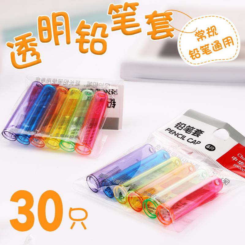 中华铅笔套学生铅笔可爱简洁 30笔盖