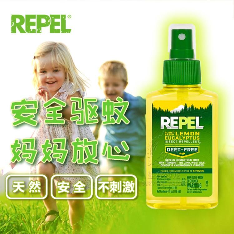 天然!美国 REPEL 柠檬桉叶油驱蚊液防蚊液 无DEET户外高效避蚊胺