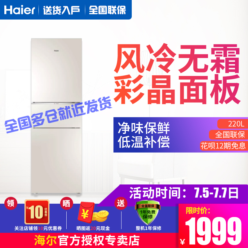 风冷无霜家用节能冷藏冷冻小型冰箱220WMGLBCD海尔新款三门冰箱