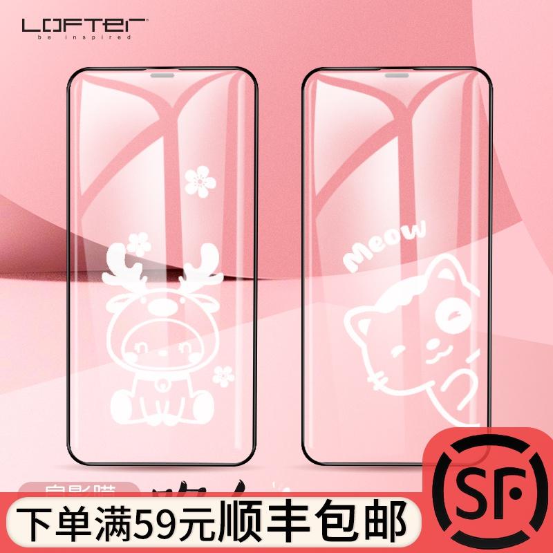 限时抢购洛夫特苹果x钢化膜息影xr女款全屏覆盖可爱卡通全包边iPhoneXSmax手机膜
