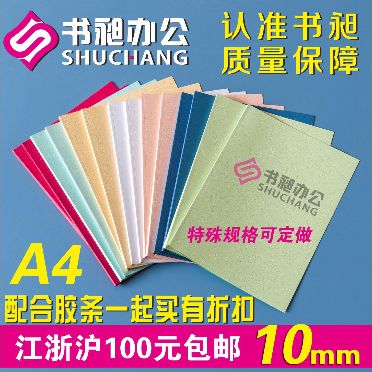 Обложка для книги с плавающей оболочкой 10 мм A4 стандартный Бумажная обложка конверт для горячего расплава с крышкой DIY-печать