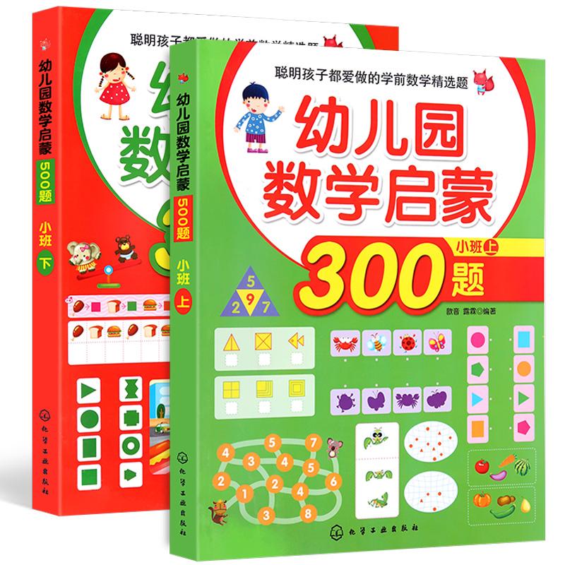 满45.60元可用15.96元优惠券幼儿数学启蒙300题全套2册宝宝书