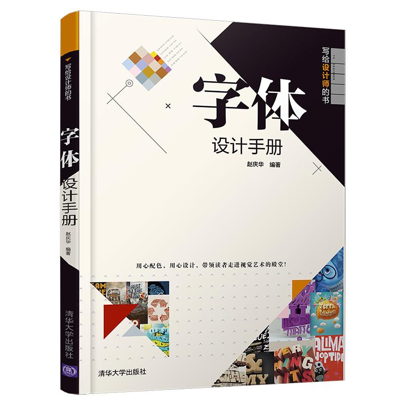 正版 字体设计手册 写给设计师的书 赵庆华 字体设计学习基础教程书籍字体设计案例实战演练字体设计基础技巧图书字体设计自学手册