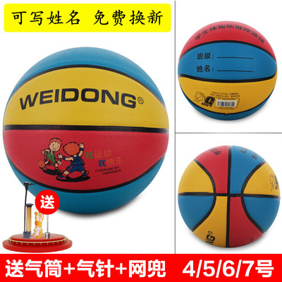 Children's basketball No. 5 elementary and middle school students training No. 7 outdoor cement game kindergarten No. 4 6 wear-resistant blue ball