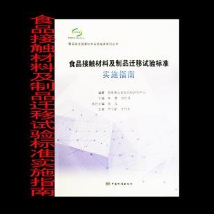 食品接触材料及制品迁移试验标准实施指南 2018年11月出版社 9787506690218 中国标准出版社