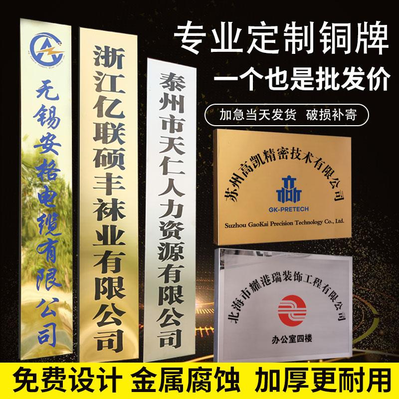 不锈钢腐蚀牌铜牌定做定制公司门牌匾广告牌制作招牌钛金厂牌挂牌的宝贝主图