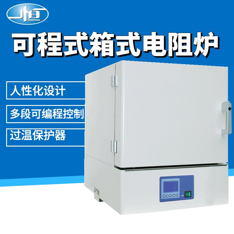 上海一恒可程式箱式电阻炉BSX2-2.5-12TP电阻炉实验室高温马弗炉