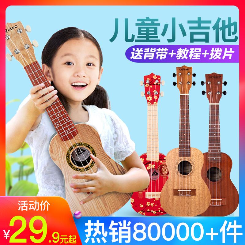 尤克里里初学者儿童小吉他玩具琴仿真可弹奏女孩男孩音乐入门乐器