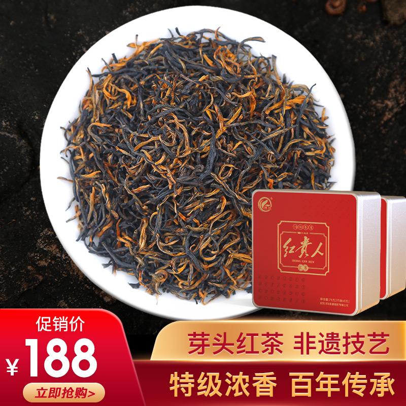 150g红茶特级浓香型散装茶叶四川高档红贵人非金骏眉滇红祁门红茶