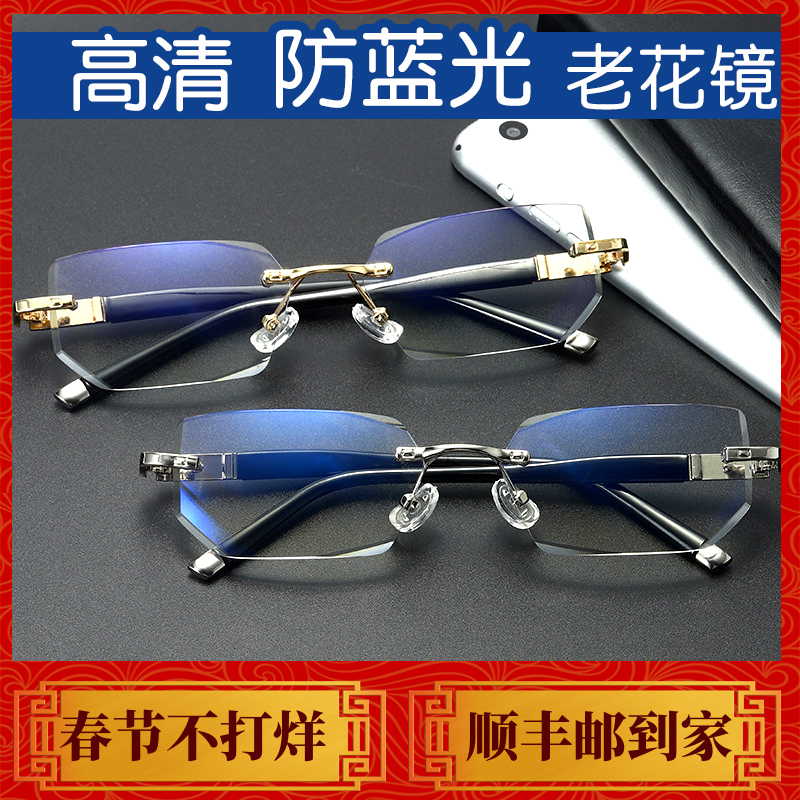 High definition blue light proof presbyopic glasses high grade mens and womens fashionable rimless cutting edge ultraviolet light proof presbyopic glasses for the aged