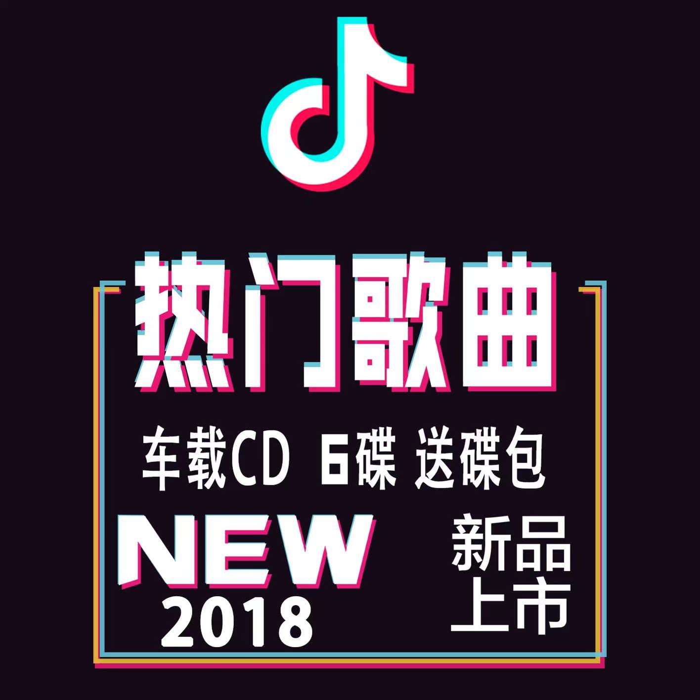 2018抖音热门歌曲精选汽车载音乐CD光盘碟片专辑快手体面病变花姐