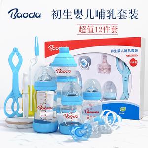 宝德奶瓶新生婴儿用品宝宝用品大全初生婴儿玻璃奶瓶套装组合套装