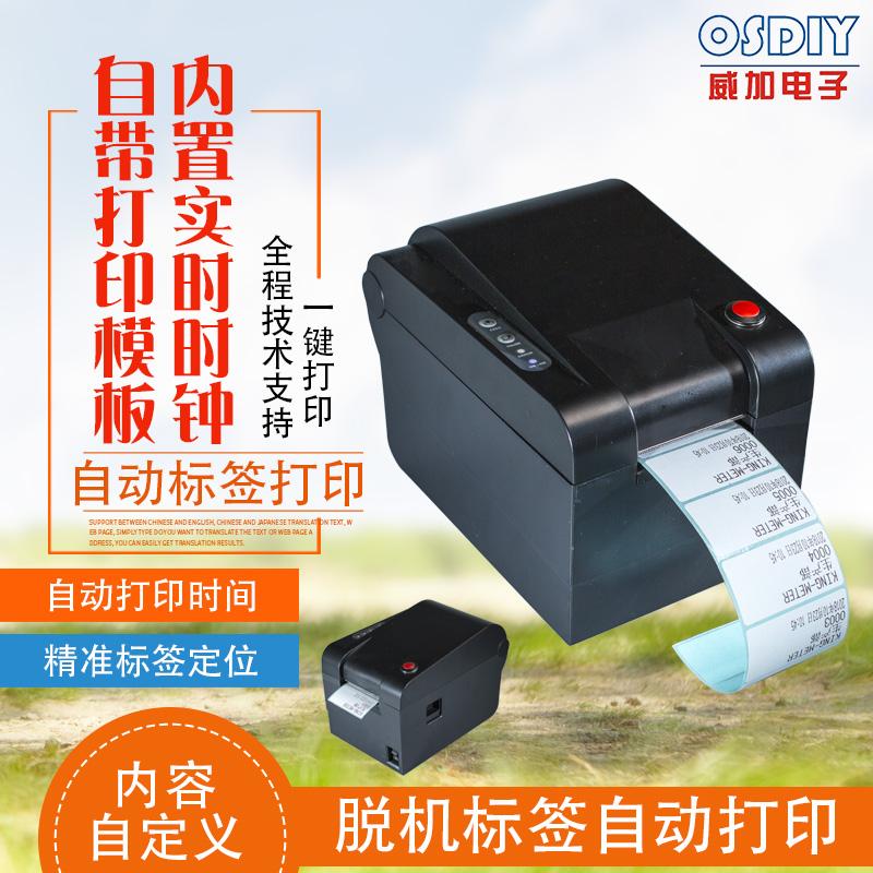 小型标签机奶茶店生产线标签自动打印时间一键操作热敏标签打印机