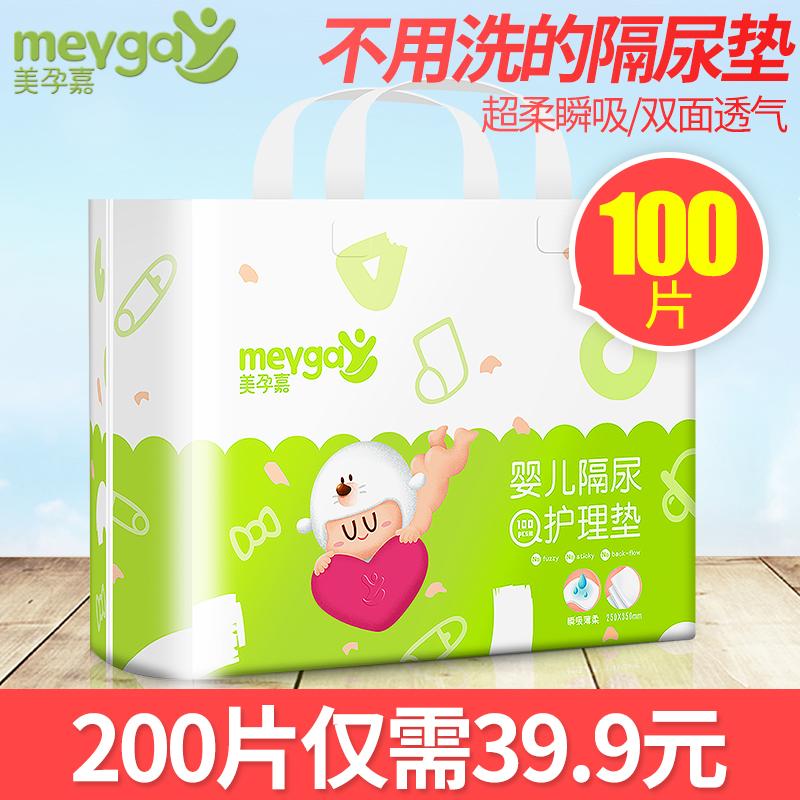 新生婴儿隔尿垫一次性护理垫防水透气夏天不可洗纸尿片儿宝宝用品