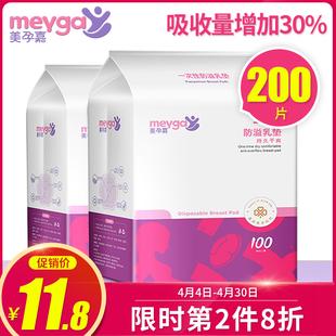 100片 美孕嘉防溢乳垫一次性超薄哺乳期防漏隔溢奶贴不可洗春夏季