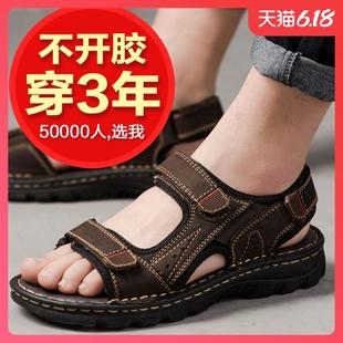 2020新款夏季真皮凉鞋男沙滩鞋两用拖鞋中年人全牛皮爸爸防滑耐磨