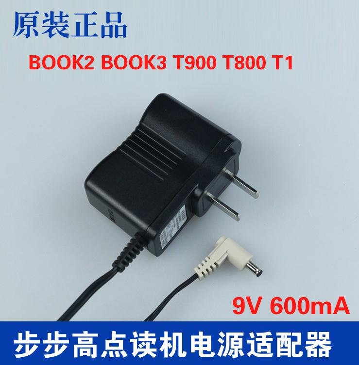 步步高点读机T1T2 t600T800e t900 book3充电器9V600mA电源适配器
