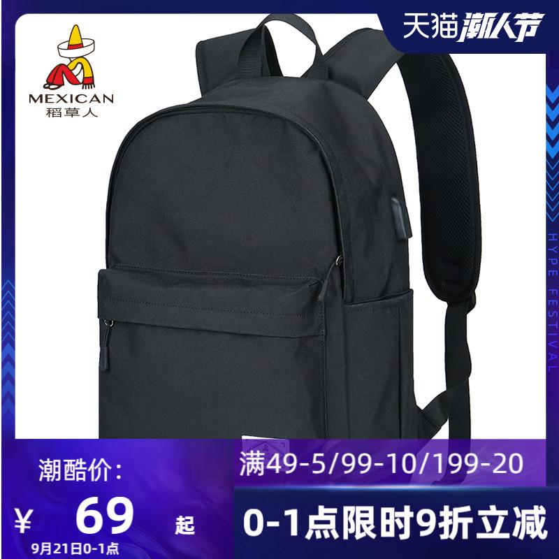 稻草人双肩包男背包2020中学生书包女初中生新款韩版大容量旅行包