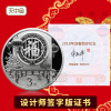 2018 Lunar New Year day gold silver commemorative coins the word blessing .3 yuan currency .999 fine silver with 8 grams. Zhu Xihua signature edition