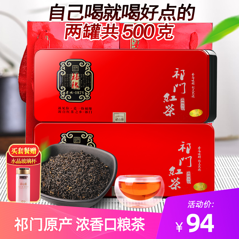 Чай Ци Мэнь Хун Ча Артикул 38772545546