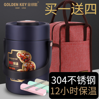 Golden key 304 stainless steel insulated lunch box 3 three-layer adult bento box 2 layer ultra-long insulated bucket portable lunch bucket