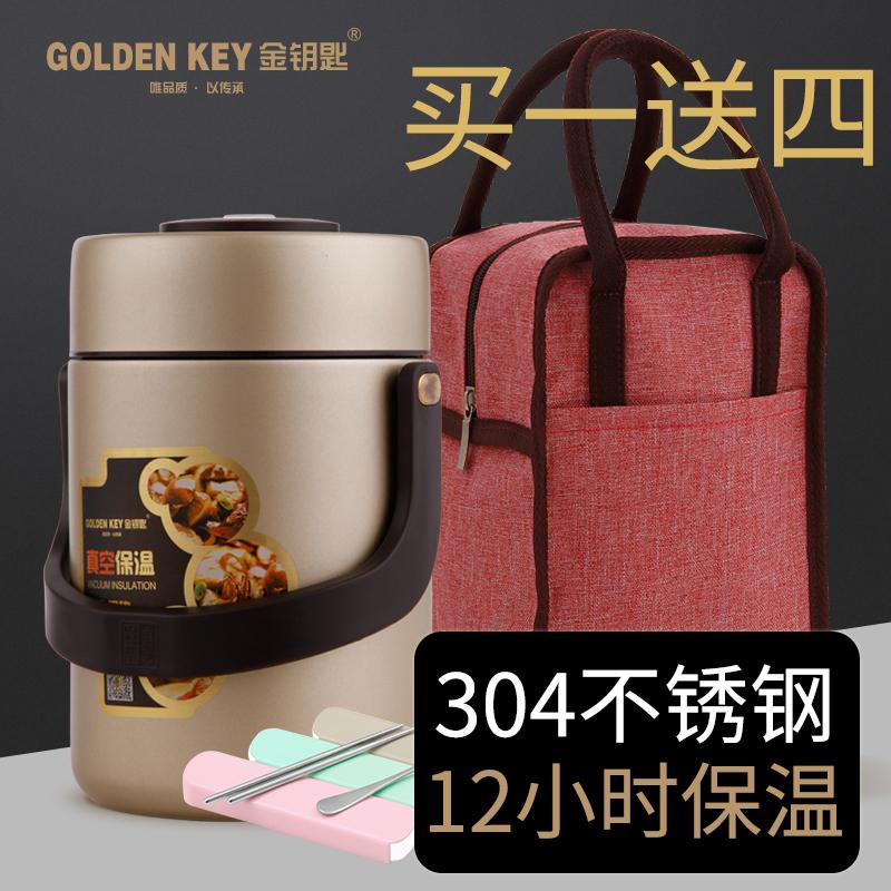 金钥匙304不锈钢超长保温饭盒多层家用上班族大容量真空便携饭桶