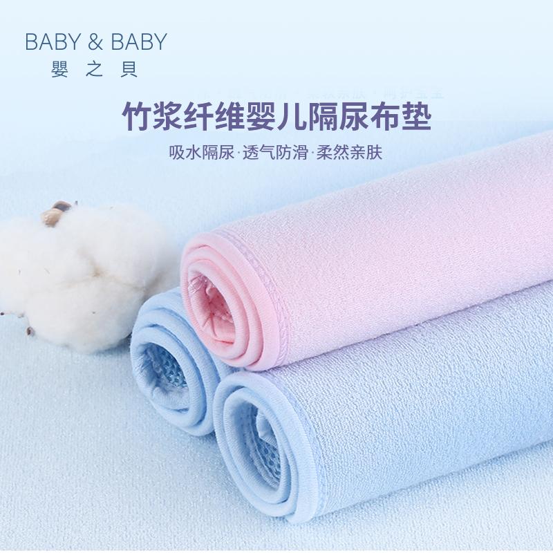 婴之贝竹浆纤维隔尿垫婴儿宝宝防水可洗月经垫防尿布垫 棉制包边