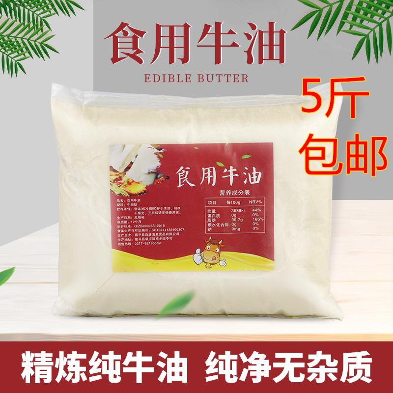 食用2.5 kg火锅精炼纯牛油餐饮牛油限时2件3折
