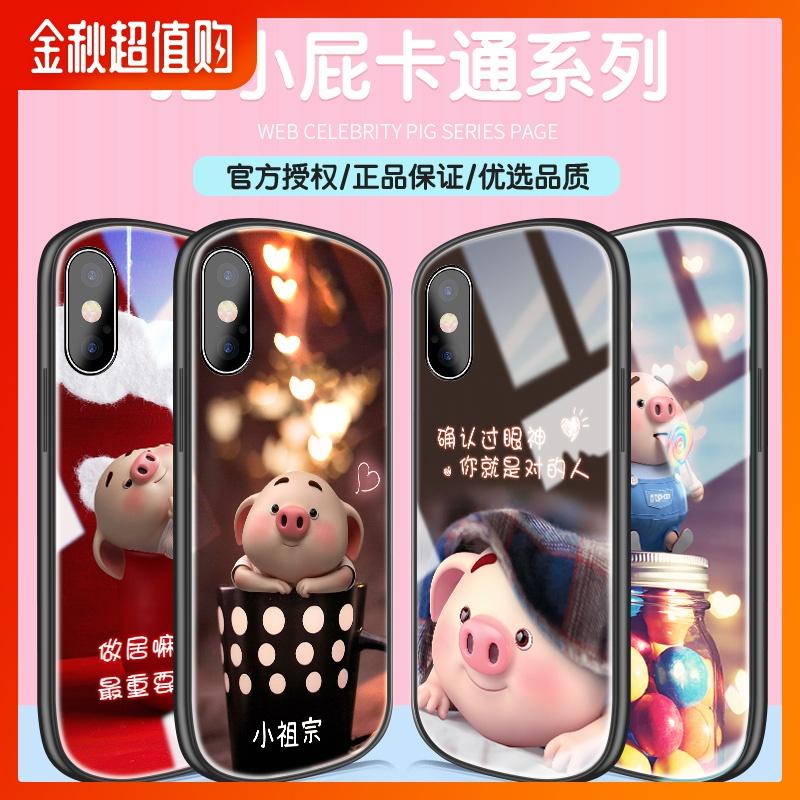 椭圆形苹果xr猪小屁卡通弧形手机壳限100000张券