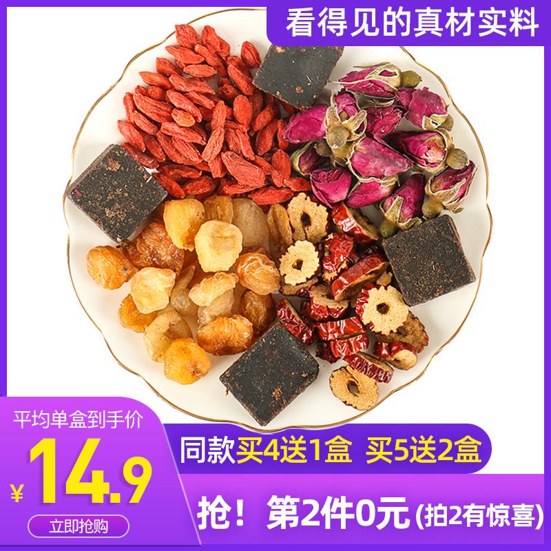 黑糖红枣桂圆枸杞茶养生茶气血五宝茶泡水喝的玫瑰花茶补血红枣茶