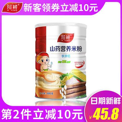 阿颖淮山婴幼儿米糊6-36个月婴儿辅食宝宝营养奶山药米粉500g罐装