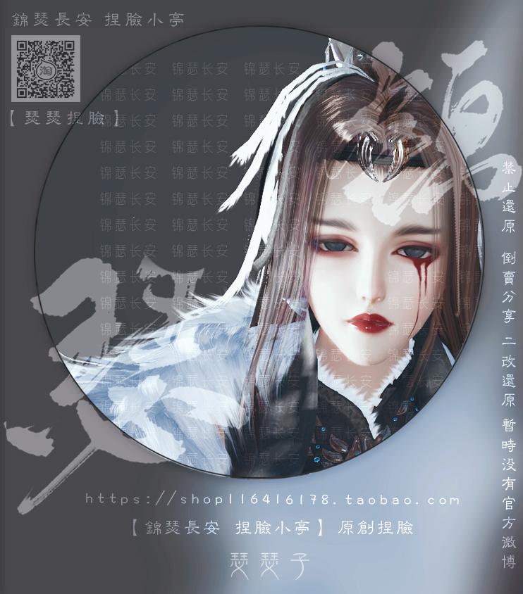 锦瑟长安/送建号版/成女捏脸/剑网三3剑侠情缘重制版 /苍云盾娘