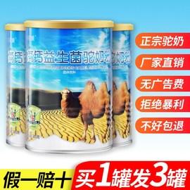 骆驼奶粉新疆正宗益生菌驼乳粉买一罐发三罐中老年高钙纯驼羊奶粉