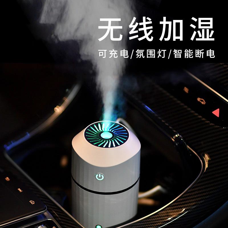 车载香薰大喷雾可充电款无线夜灯